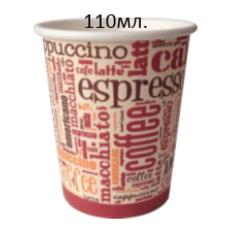Бумажный стакан 110 мл