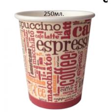 Бумажный стакан 250 мл