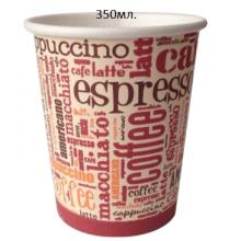 Бумажный стакан 350 мл